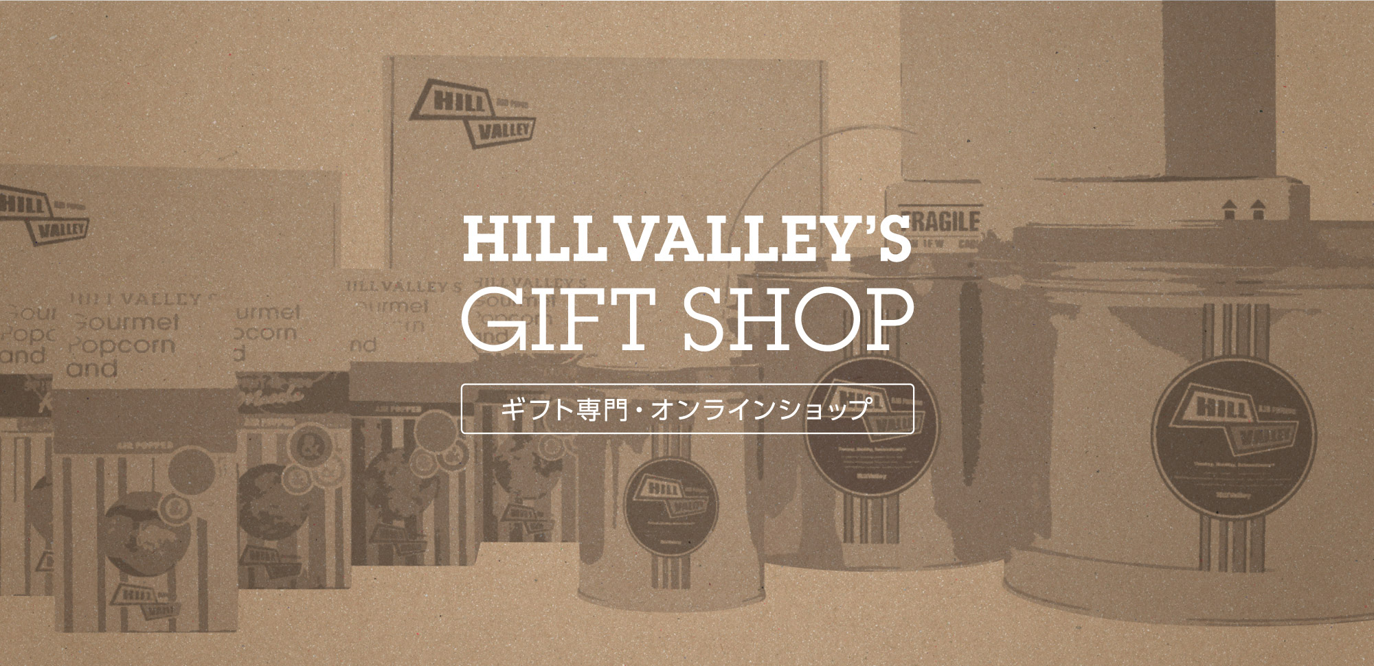 HillValley's Gift Shop ギフト専門・オンラインショップ