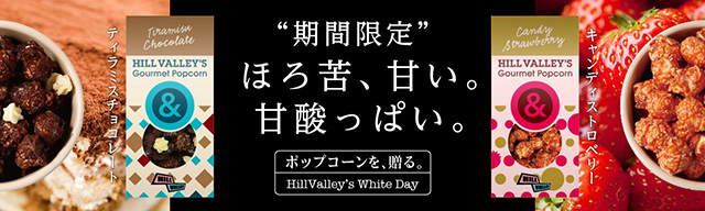 hv_whitedaybanner