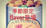 季節限定flavor