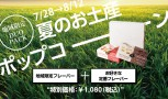 地域限定_banner-01